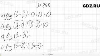 № 26.8 - Алгебра 10-11 класс Мордкович