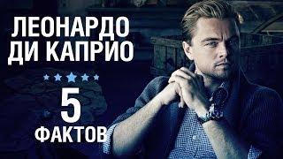 Леонардо Ди Каприо - 5 Фактов о знаменитости    Leonardo DiCaprio