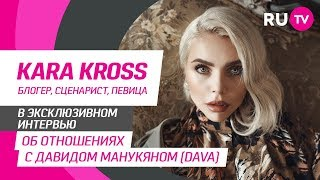 Тема. Kara Kross