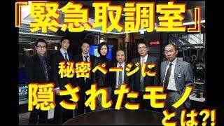 天海祐希主演『緊急取調室』隠しページが1万PV突破 - 特別動画に反響 【...
