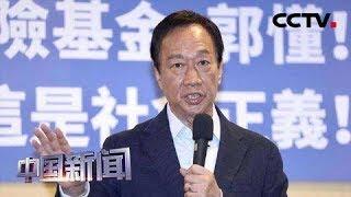 [中国新闻] 郭台铭退党 国民党决议慰留 | CCTV中文国际
