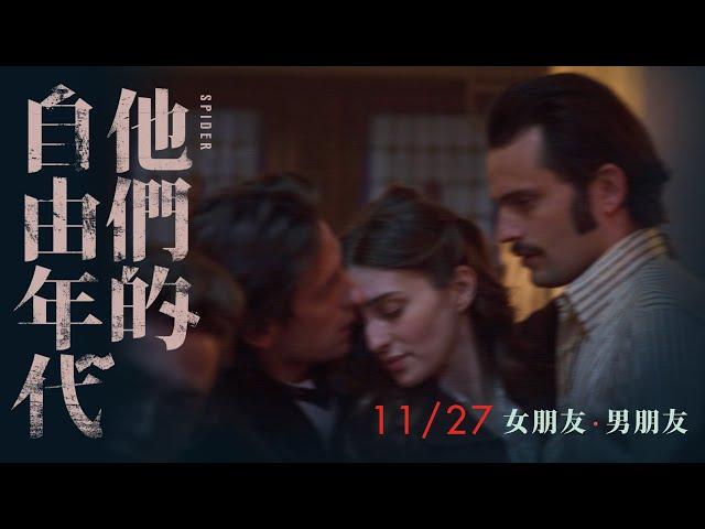 11.27《他們的自由年代》奧斯卡最佳國際影片代表 震撼上映