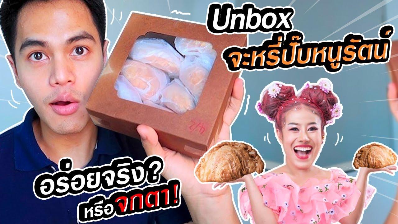Unbox จะหรี่ปั๊บหนูรัตน์ครั้งแรก!  อร่อยจริงหรือจกตา?