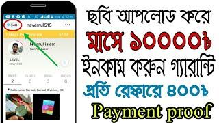 ছবি আপলোড করে মাসে নিশ্চিত ১০০০০ টাকা ইনকাম করুন।WhatsAround apps payment proof