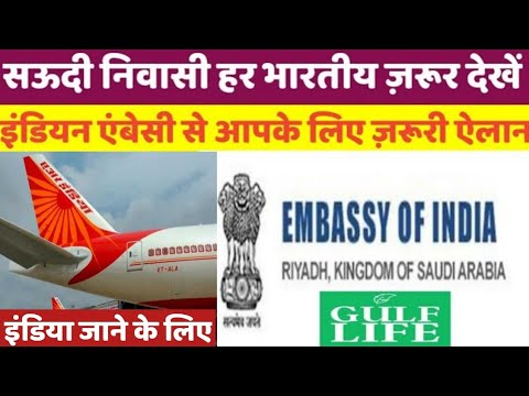 Indian Embassy In Riyadh New Update For Indian In Saudi, Who Wish To Fly Back Home | Gulf Life Hindi