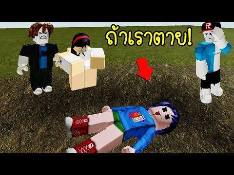 ถ้าเราตาย..ในเกมโรบล็อกแล้วไม่ฟื้นอีกเลย! | Roblox Dead forever
