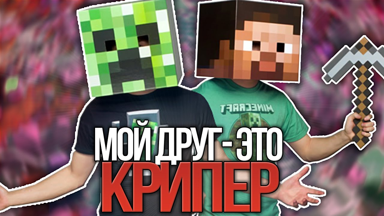 МОЙ ДРУГ ЭТО КРИПЕР (На Русском) | Friends With A Creeper ...