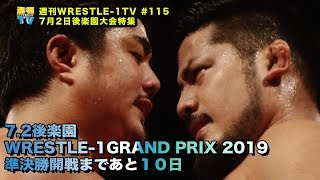 WRESTLE-1 TV 115 20190621
