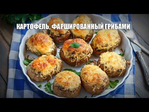 Картофель, фаршированный грибами — видео рецепт