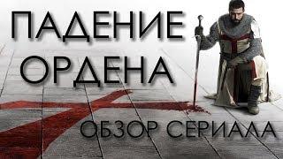 "ПАДЕНИЕ ОРДЕНА ""KNIGHTFALL"" ОБЗОР СЕРИАЛА"