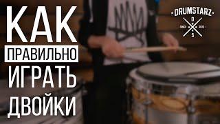 Уроки на барабанах. Москва. Как правильно играть двойки?