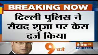 EVM Hacking Claim: Delhi Police Filer FIR Against Syed Shuja | Breaking News