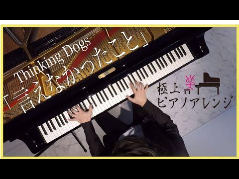 映画 『あの頃、君を追いかけた』主題歌「言えなかったこと」ピアノ byShu Hosogai