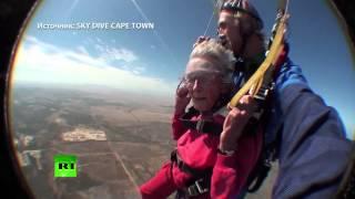Жительница Кейптауна  отпраздновала 100-летний юбилей прыжком с парашютом(Джорджина Харвуд, проживающая в столице ЮАР, решила отпраздновать свой 100-летний юбилей необычным способом..., 2015-03-14T19:03:15.000Z)