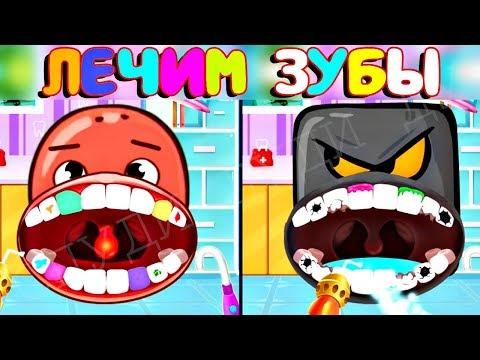 ЛЕЧИМ ЗУБЫ - КРАСНЫЙ ШАРИК И ЧЕРНЫЙ КВАДРАТ - Прикол про шар для детей ! Crazy Dentist - Red Ball 4