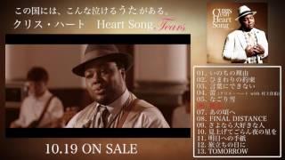 この国には、こんな泣けるうたがある。 NEW COVER ALBUM「Heart Song Te...