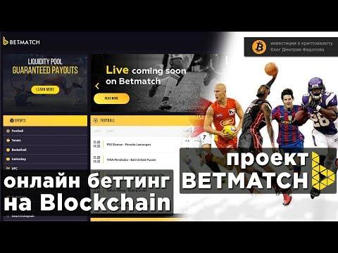 Онлайн беттинг на блокчейн. Обзор проекта Betmatch.io
