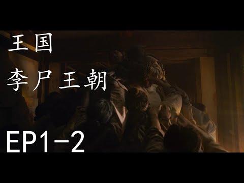 Netflix韩国丧尸剧《王国》《李尸王朝》堪比美版行尸走肉,豆瓣8.6 必看神剧,古代版丧尸
