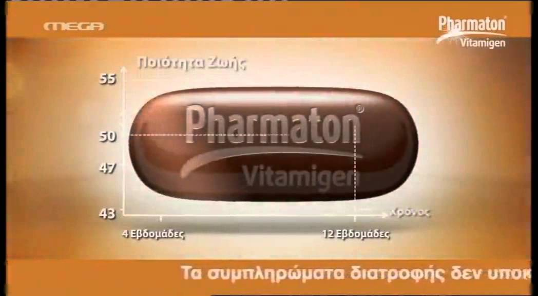 Pharmaton Vitamigen διαφήμιση