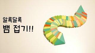 종이접기 뱀 - 알록달록 유연한 뱀접기 Origami - Snake (折り紙, оригами, اوريغامي, 摺紙 折纸)