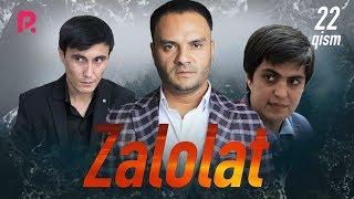 Zalolat (o'zbek serial) | Залолат (узбек сериал) 22-qism