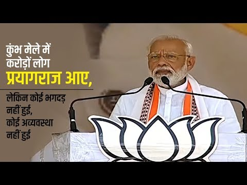 PM Modi reveals Congress' insensitivity when Pandit Nehru visited Kumbh Mela...Watch video!