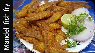 मांडेली मछली फ्राई और उसको साफ करने का आसान तरीका | Crispy Mandeli fish fry | How to clean fish