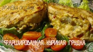 Куриная грудка фаршированная  сыром, перцем и грибами. Быстро и очень вкусно.