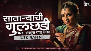 Mi Sataryachi Gulchadi - Remix - DJ Kiran NG | मी साताऱ्याची गुलछडी मला रोखून पाहू नका DJ रीमिक्स