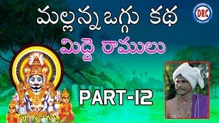 Mallana Oggu katha Part-12 By Midde Ramulu || Telengana Folks