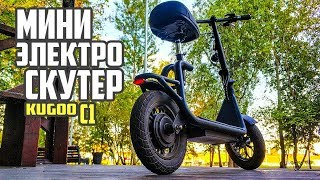 Мини электро скутер или мопед, Kugoo c1. Обзор и тест драйв. #44 Просто Техника