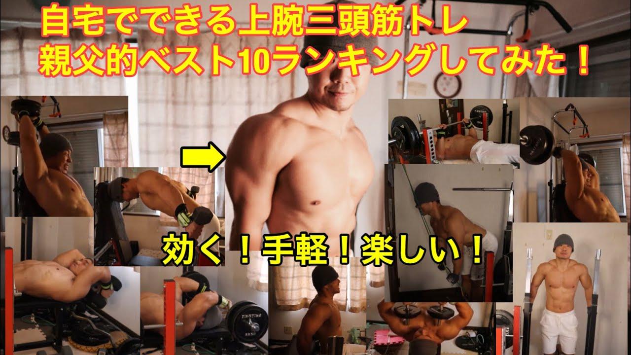 【剛腕を目指せ!】自宅でできる上腕三頭筋トレーニング個人的ベスト10