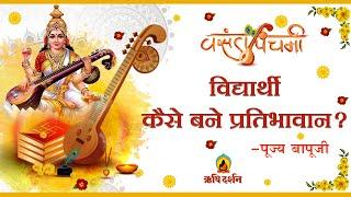 Vasant Panchami Saraswati Puja | Asharam ji Bapuji  | Rishi Darshan