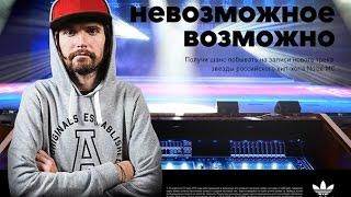 Фристайл-приглашение Noize MC для Adidas