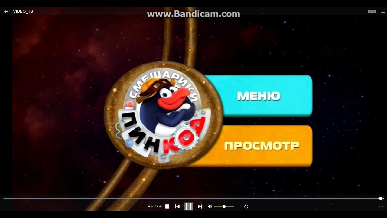 Новый Диск Смешарики Пин код Паралленьный мир - YouTube