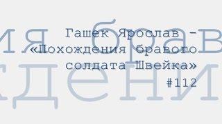 Гашек Ярослав - «Похождения бравого солдата Швейка» радиоспектакль слушать онлайн