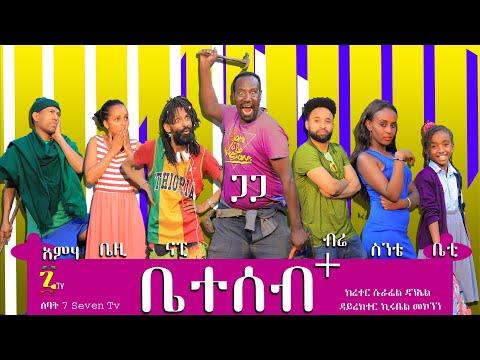 Ethiopia | ቤተሰብ + አዲስ ድራማ | Beteseb + New Drama | Ethiopian Comedy Films 2020