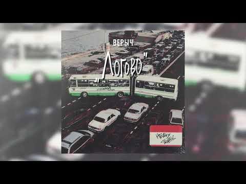 Верыч – Логово   Official Audio thumbnail