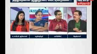 Pechuvarthai 25-05-2017 News18 TamilNadu tv Show