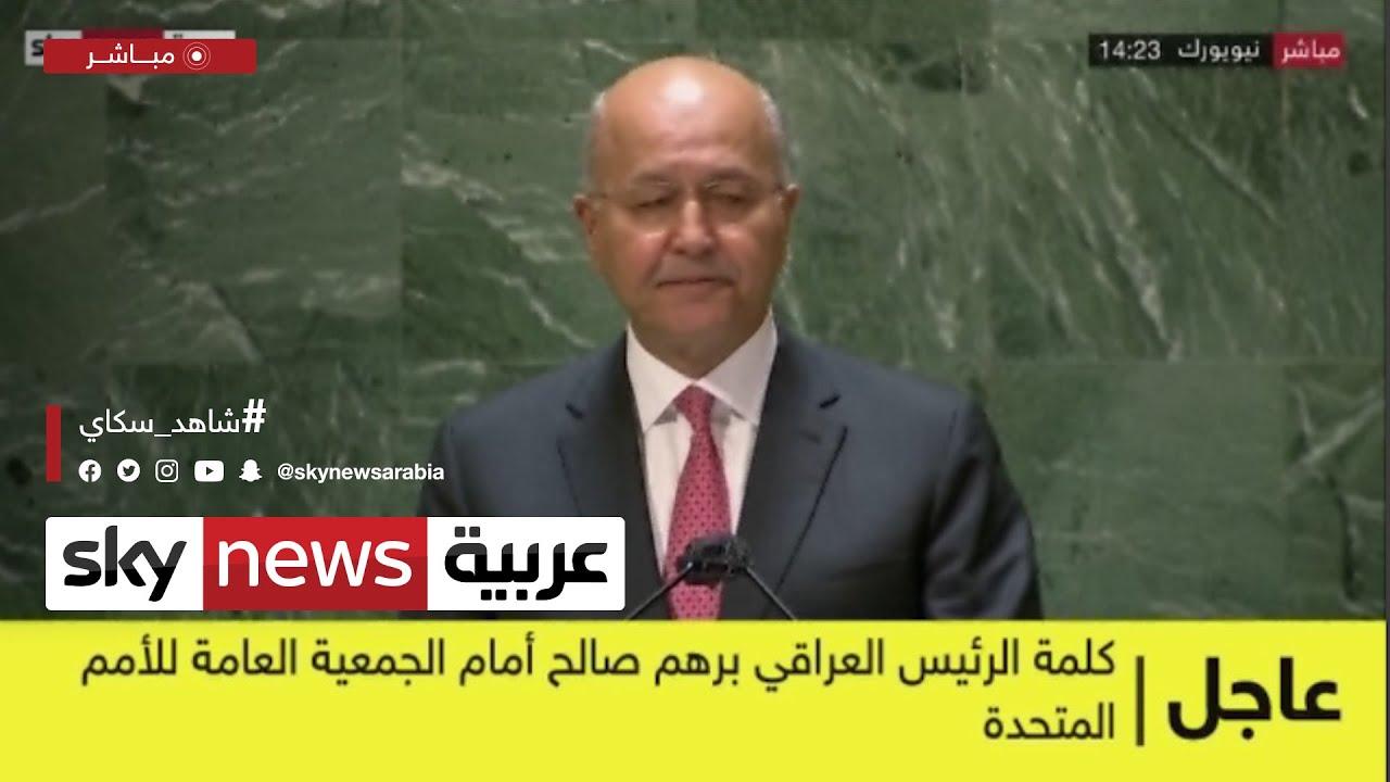 برهم صالح : مساعي إحلال السلام لن تنجح دون العراق | #عاجل  - نشر قبل 27 دقيقة