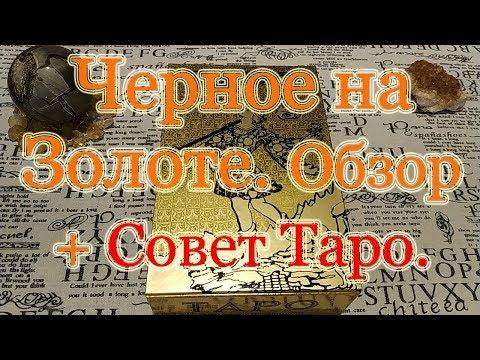 Черное на золоте. Таро Уэйта. Обзор + Совет карт.