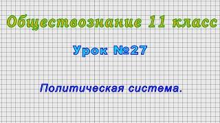 Обществознание 11 класс (Урок№27 - Политическая система.)