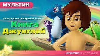 Сказка о Книга Джунглей | Сказки для детей | анимация | Мультфильм