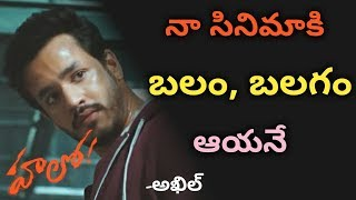 Akkineni Akhil on the hello movie | Akkineni Nagarjuna |