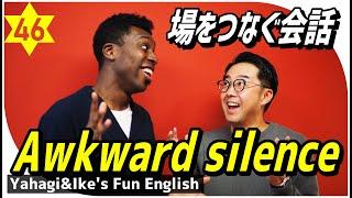 矢作とアイクの英会話 #46「場つなぎ」Awkward silence