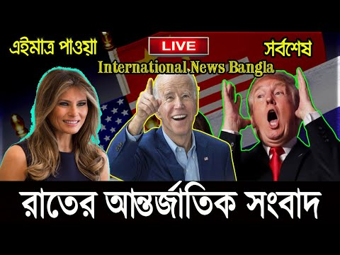 International News Today 20 Jan'21 | World News |  International Bangla News | BBC I Bangla News