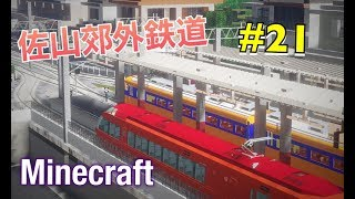 Minecraft 佐山郊外鉄道 開発日記 Part21 thumbnail