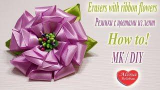 Резинки с цветами из лент. МК / How to: Elastic with ribbon flowers. DIY