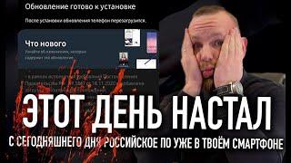 Российское ПО уже В ТВОЁМ СМАРТФОНЕ! Что это значит? Как удалить? screenshot 1