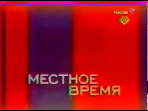 Вести. Регион (Россия, 2003-2004) [полное оформление]